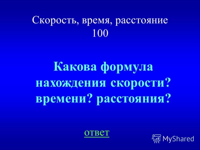 НАЗАД ВЫХОД 6 соток = 600 м 2 600 – 56 = 544 (м 2 ) Ответ: 544 м 2 свободны. Решение: