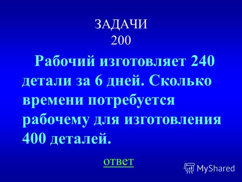 НАЗАД ВЫХОД Решение: 120 : 3 = 40 (км/ч)