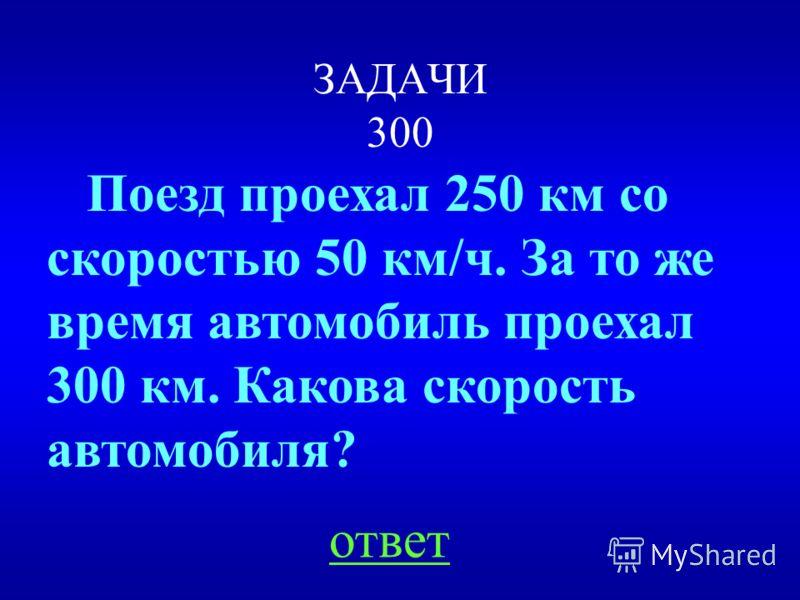 НАЗАД ВЫХОД 1) 240 : 6 = 40 (дет) в день 2) 400 : 40 = 10 (дн) Ответ: за 10 дней изготовит 400 деталей Решение: