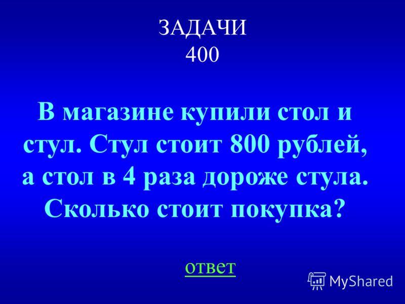 НАЗАД ВЫХОД 1) 250 : 50 = 5 (ч) 2) 300 : 5 = 60 (км/ч) Ответ: 60 км/ч скорость автомобиля Решение: