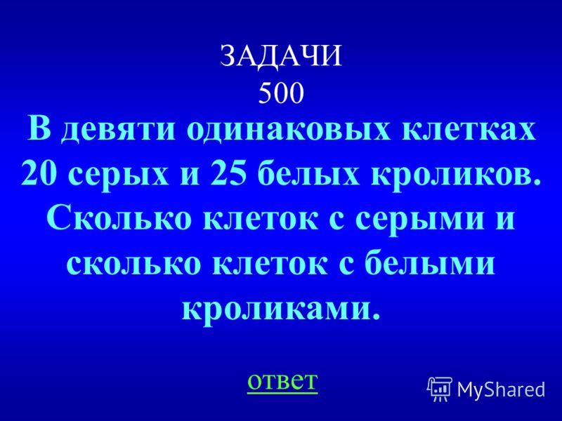 НАЗАД ВЫХОД Решение: 1)800 4 = 3 200 (руб.) 2)800 + 3 200 = 4 000 (руб.) Ответ: покупка стоит 4000 руб.