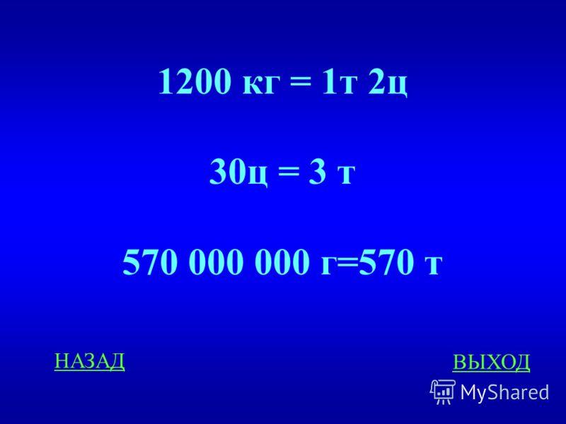 Масса 200 Вырази в более крупных единицах измерения: 1 200 кг =...т...ц 30 ц =...т 570 000 000 г =...т ОТВЕТ