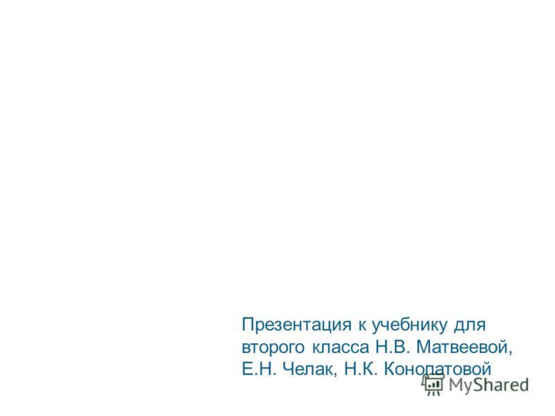 Презентация к учебнику для второго класса Н.В. Матвеевой, Е.Н. Челак, Н.К. Конопатовой