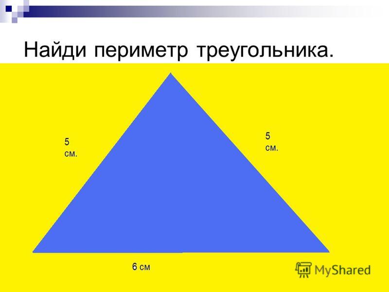 Найди периметр треугольника.
