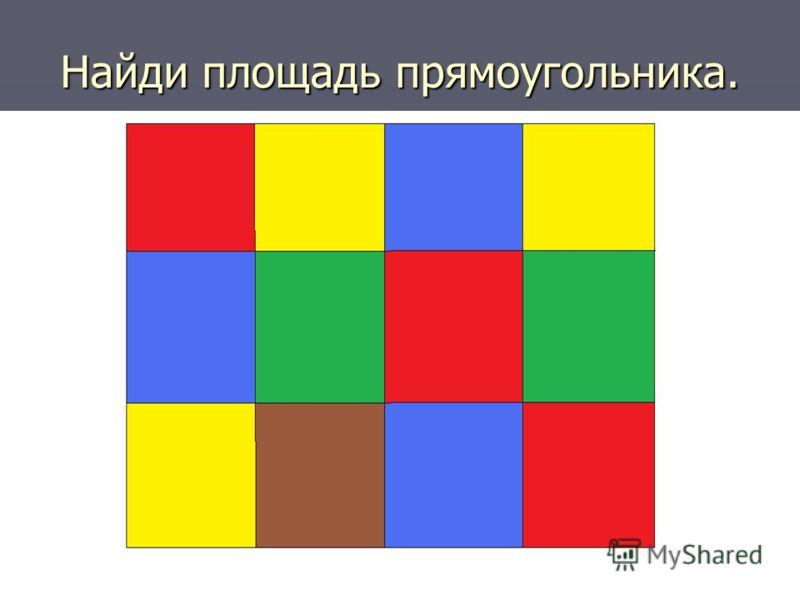 Найди площадь прямоугольника.
