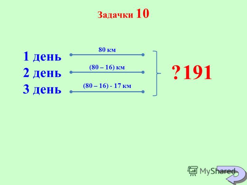 Задачки 10 1 день 2 день 3 день ? 80 км (80 – 16) км (80 – 16) - 17 км 191