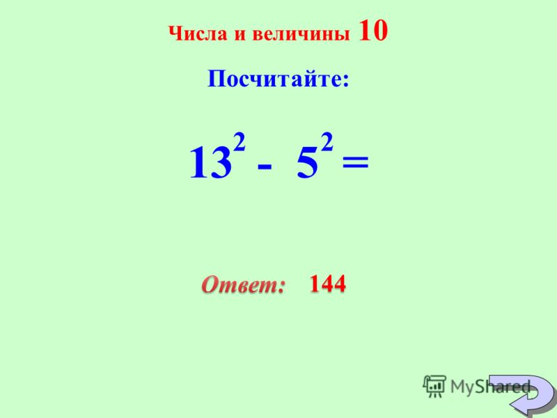 Числа и величины 10 Посчитайте: 13 - 5 = 22 144
