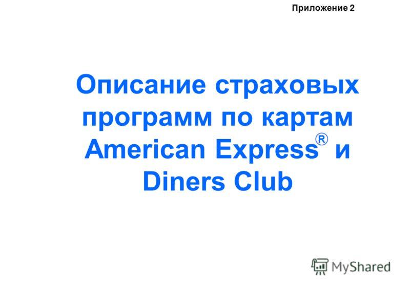 Описание страховых программ по картам American Express и Diners Club Приложение 2 R