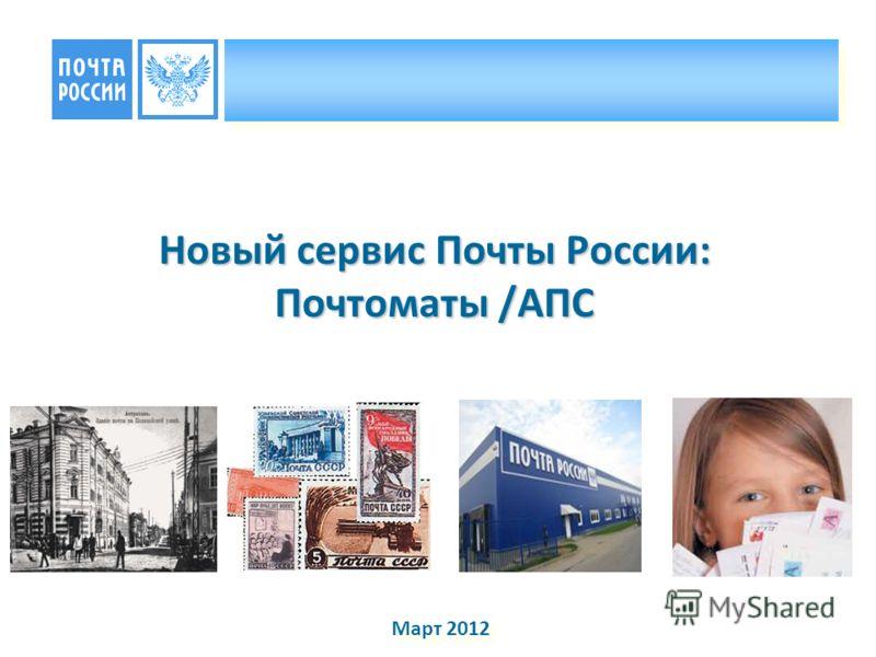 Новый сервис Почты России: Почтоматы /АПС Март 2012