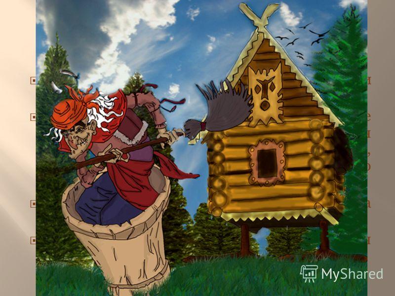 Баба-Яга, лесная старуха-волшебница или ведьма. Чаще всего она встречается в сказках, где главными персонажами являются маленькие дети или Иван-царевич, разыскивающий или добывающий свою невесту и «заморские» диковинки. В народном сознании Баба-Яга п