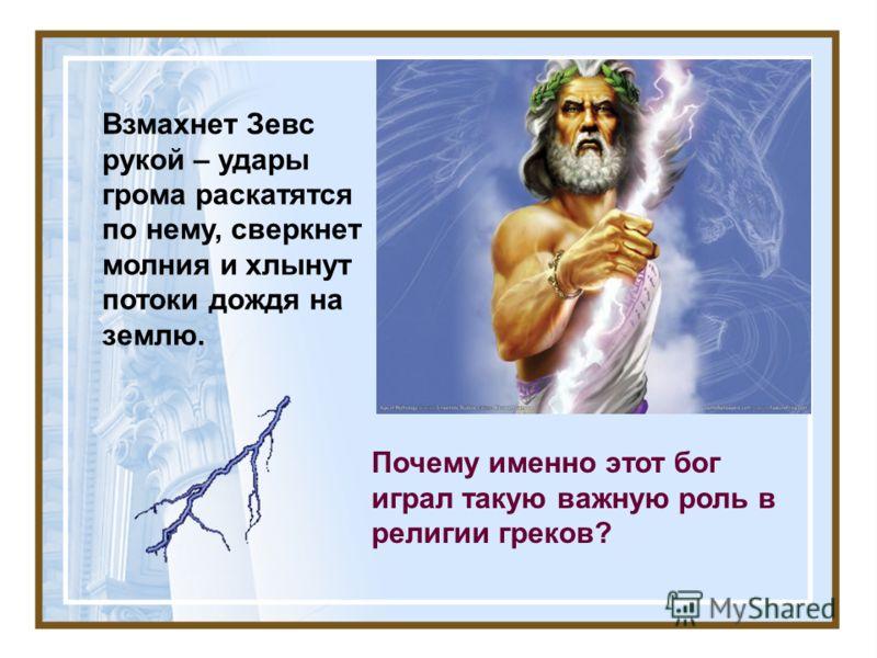Взмахнет Зевс рукой – удары грома раскатятся по нему, сверкнет молния и хлынут потоки дождя на землю. Почему именно этот бог играл такую важную роль в религии греков?