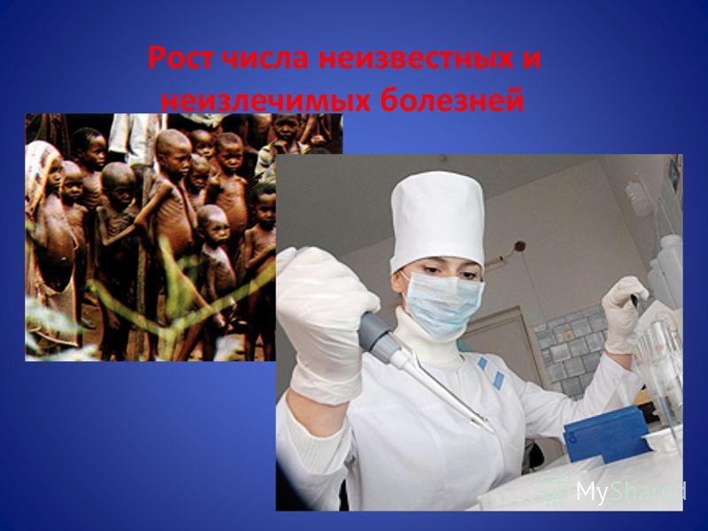 Рост числа неизвестных и неизлечимых болезней