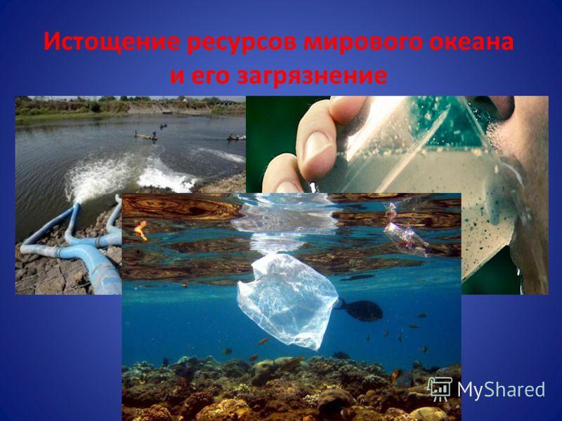 Истощение ресурсов мирового океана и его загрязнение