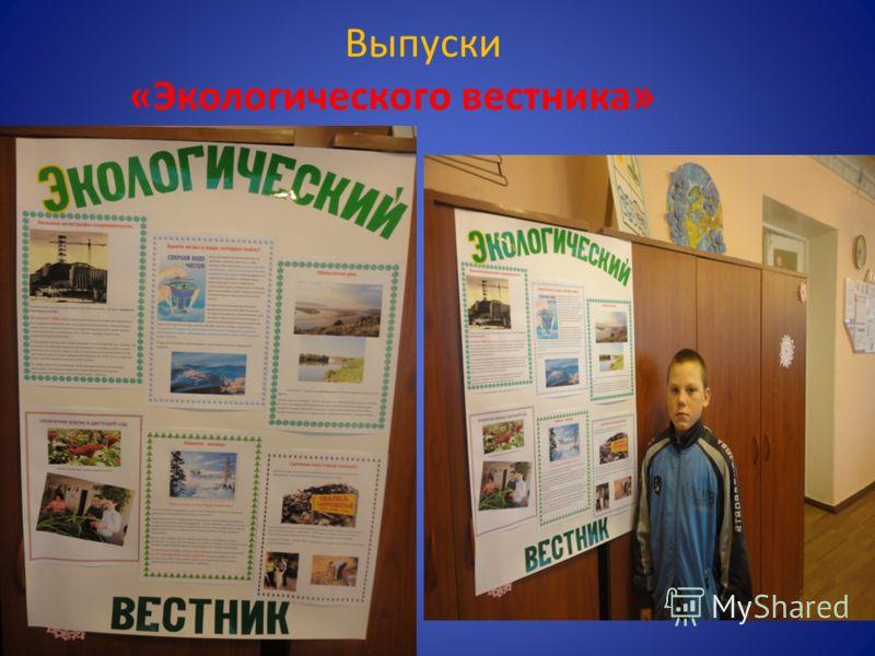 Выпуски «Экологического вестника »