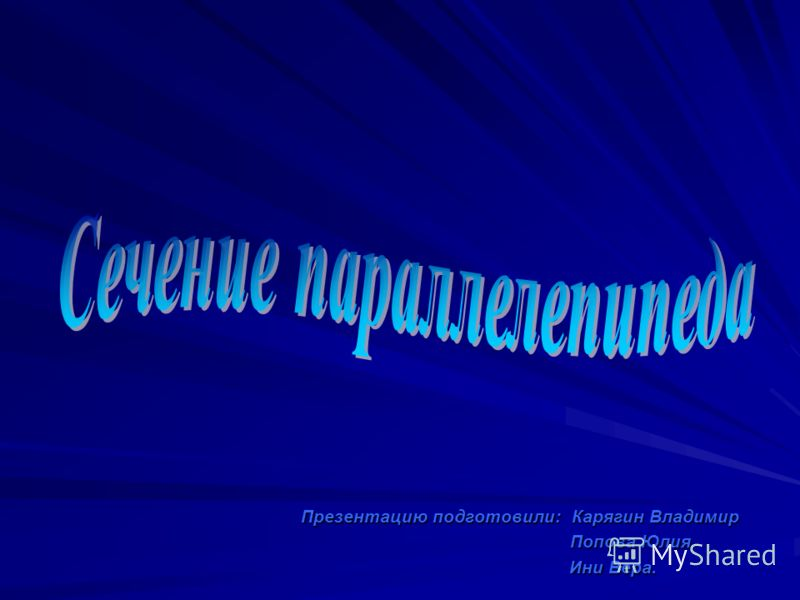 Презентацию подготовили: Карягин Владимир Попова Юлия Ини Вера.