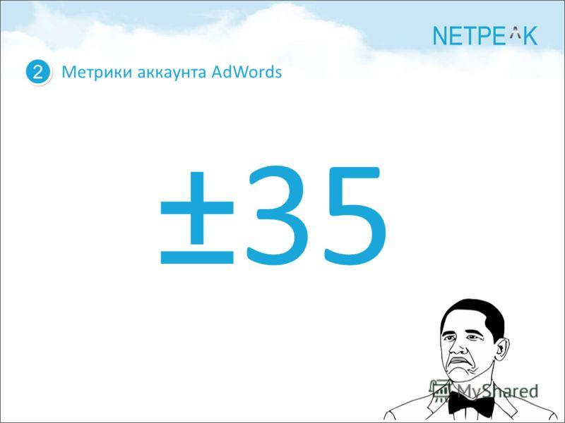 2 2 Метрики аккаунта AdWords ±35