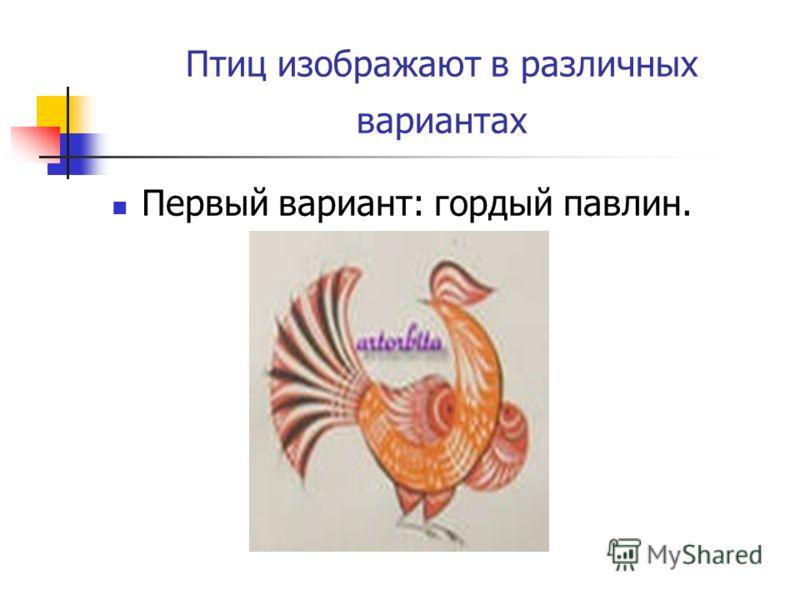 Птиц изображают в различных вариантах Первый вариант: гордый павлин.