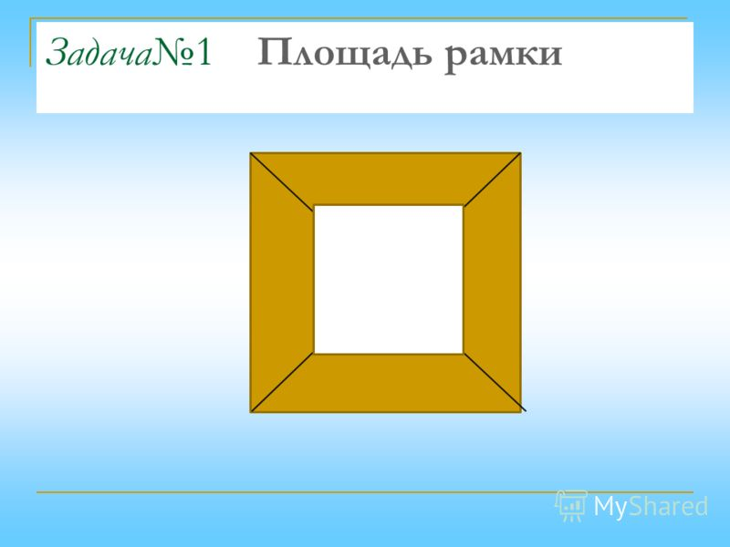 Задача1 Площадь рамки