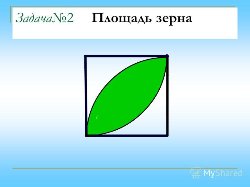 Задача2 Площадь зерна