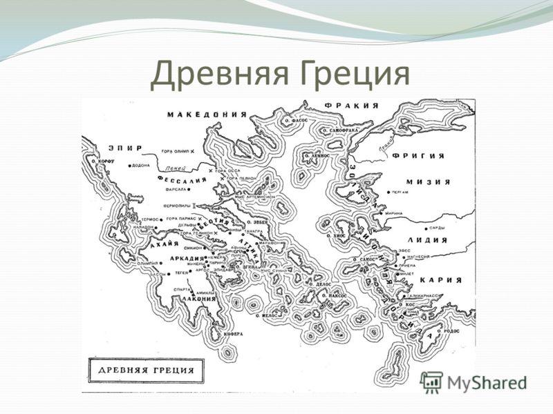 Древняя Греция Доклад 4 Класс Окружающий Мир