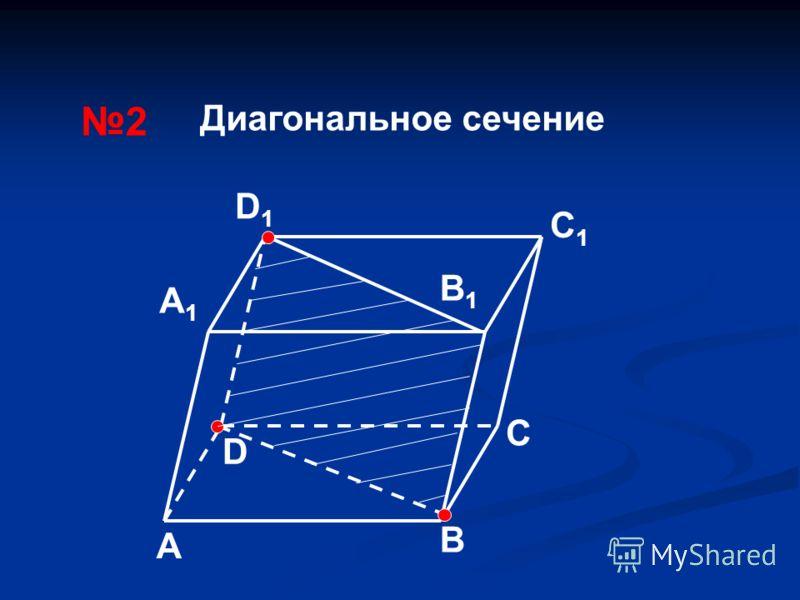 A D B C C1C1 D1D1 A1A1 B1B1 2 Диагональное сечение