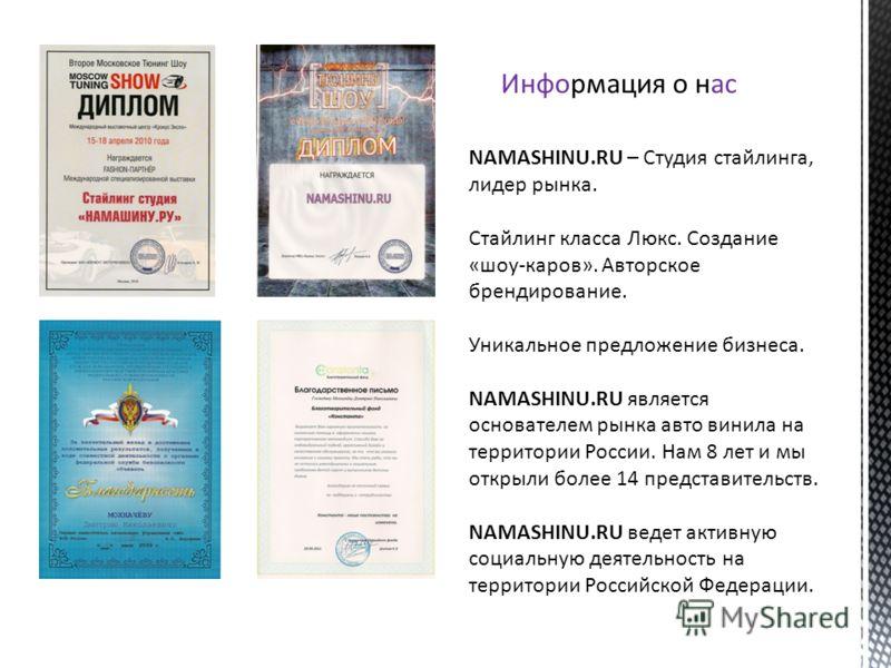 NAMASHINU.RU – Студия стайлинга, лидер рынка. Стайлинг класса Люкс. Создание «шоу-каров». Авторское брендирование. Уникальное предложение бизнеса. NAMASHINU.RU является основателем рынка авто винила на территории России. Нам 8 лет и мы открыли более