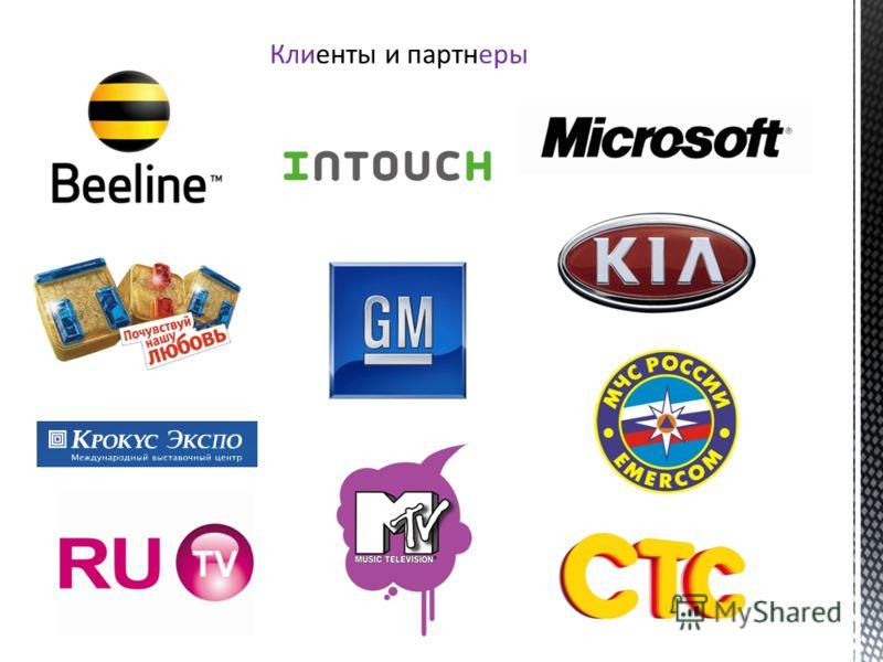 Клиенты и партнеры
