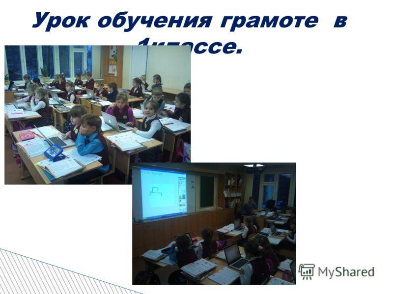 Урок обучения грамоте в 1классе.