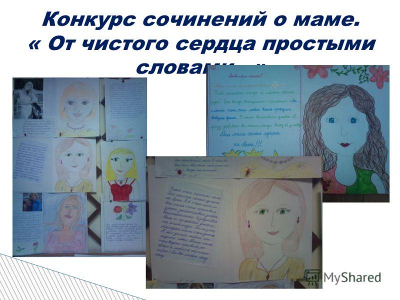 Конкурс сочинений о маме. « От чистого сердца простыми словами…»