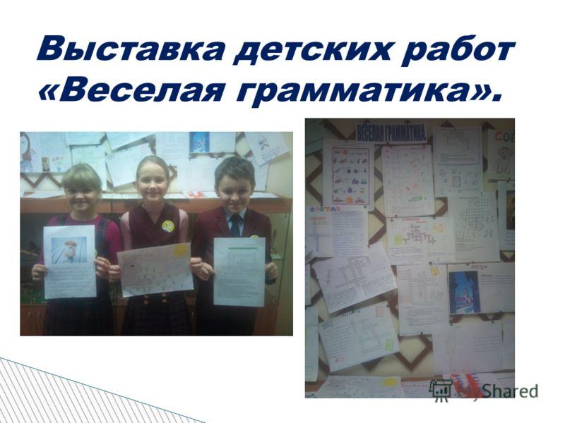 Выставка детских работ «Веселая грамматика».