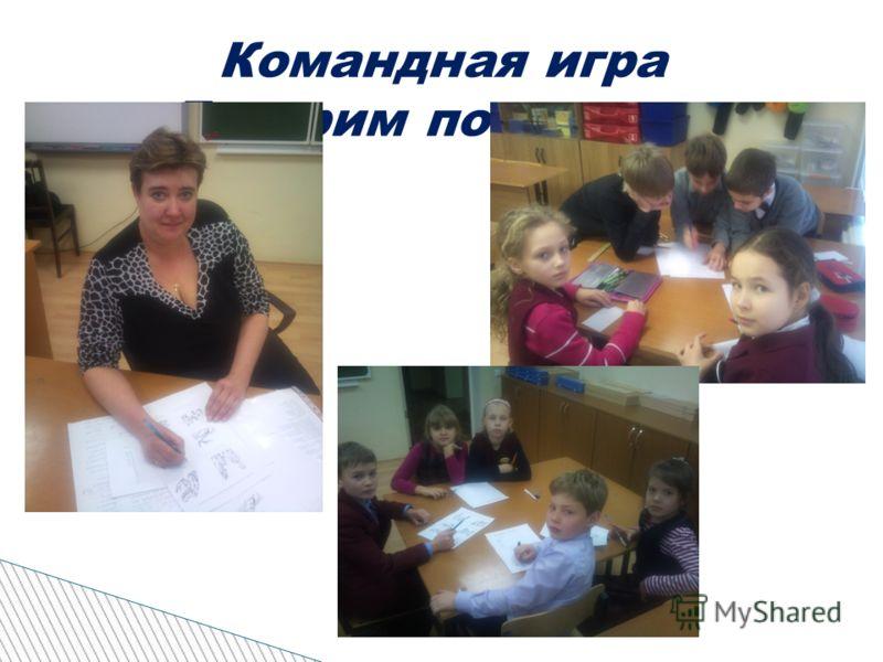 Командная игра «Говорим по-русски».
