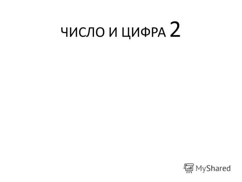 ЧИСЛО И ЦИФРА 2