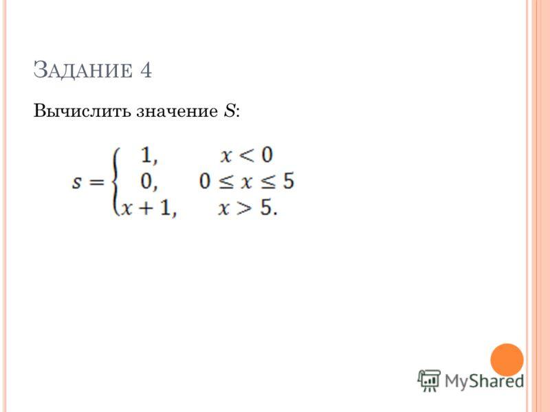 З АДАНИЕ 4 Вычислить значение S :