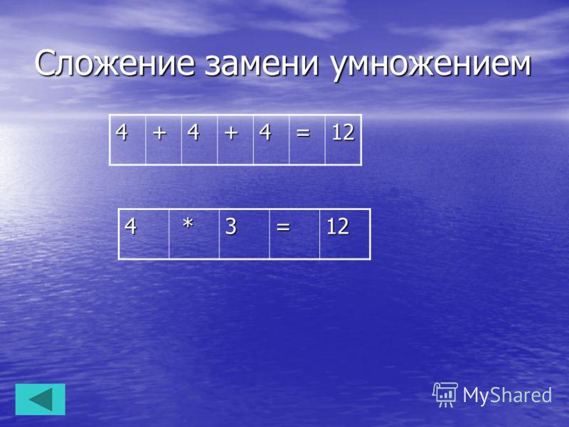 Сложение замени умножением 4+4+4=12 4 *3=12