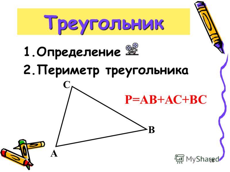 17 Ломаная 1.Определение 2.Длина ломаной 3.Самопересекающаяся ломаная. В A с Д