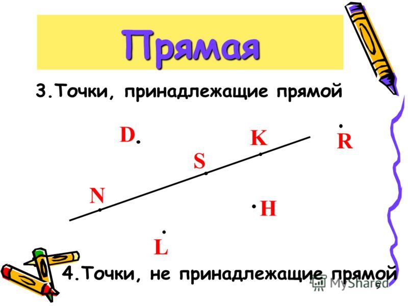 8 Прямая А В а АВ или ВА, а 1.Определение 2.Обозначение: