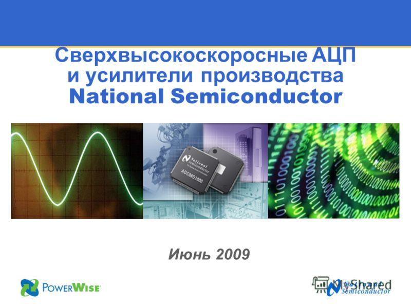 Сверхвысокоскоросные АЦП и усилители производства National Semiconductor Июнь 2009