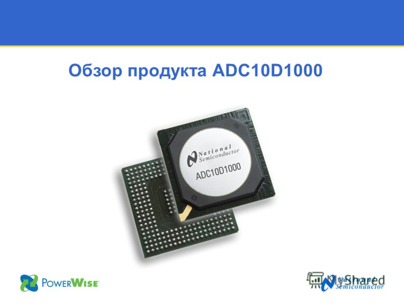 Обзор продукта ADC10D1000