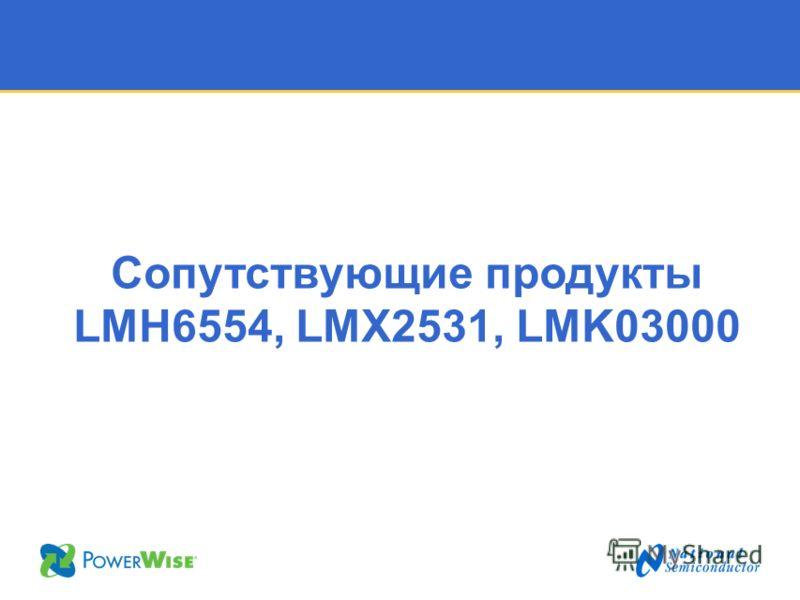Сопутствующие продукты LMH6554, LMX2531, LMK03000