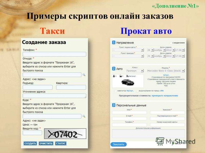 Примеры скриптов онлайн заказов «Дополнение 1» ТаксиПрокат авто