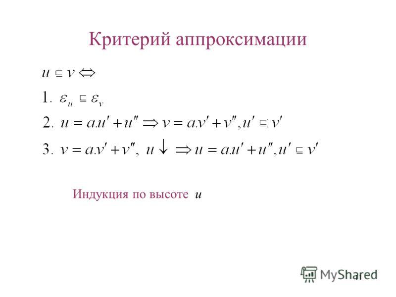 11 Критерий аппроксимации Индукция по высоте u
