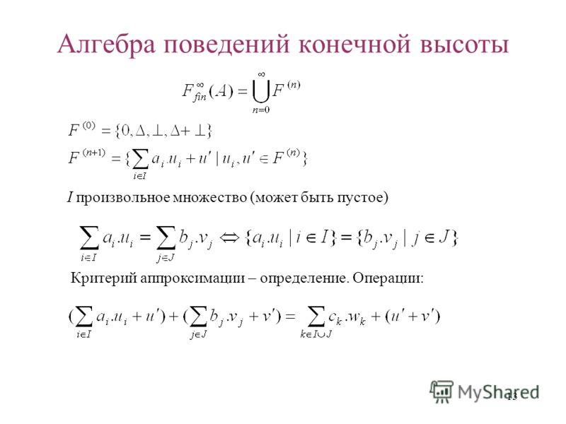 13 Алгебра поведений конечной высоты I произвольное множество (может быть пустое) Критерий аппроксимации – определение. Операции: