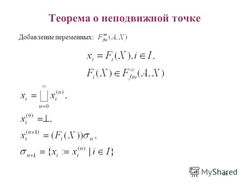 16 Теорема о неподвижной точке Добавление переменных: