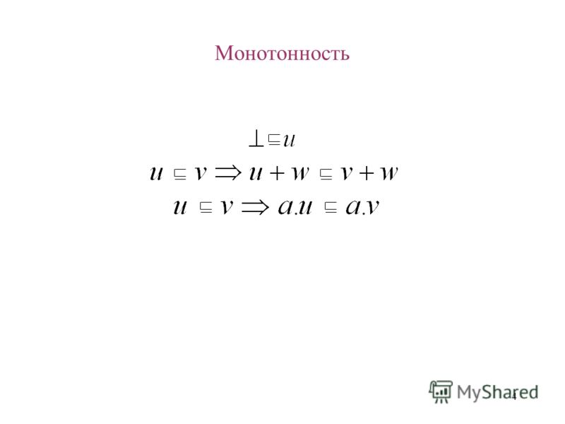 4 Монотонность