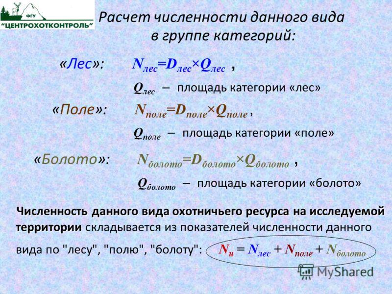Расчет численности данного вида в группе категорий: «Лес»: N лес =D лес ×Q лес, Q лес – площадь категории «лес» «Поле»: N поле =D поле ×Q поле, Q поле – площадь категории «поле» «Болото»: N болото =D болото ×Q болото, Q болото – площадь категории «бо