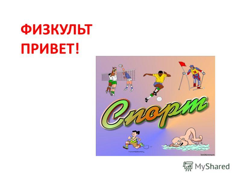 ФИЗКУЛЬТ ПРИВЕТ!