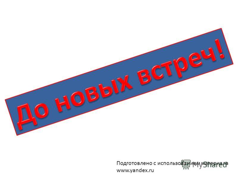 Подготовлено с использованием материала www.yandex.ru