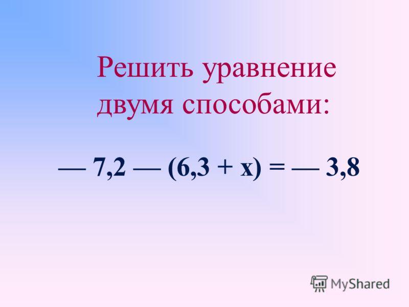 2,13,4 = 5,5 7,7 + 4 = 3,7 2,5 (4) = 1,5 3,3 *(2,8) = 9,24 5,85 : 6,5 = 0,9 3,6 4,1 = 7,7 5,5 + 3 = 2,5 3,7 (7) = 3,3 1,5 * (3,9) = 5,85 9,24 : (7,7) = 1,2