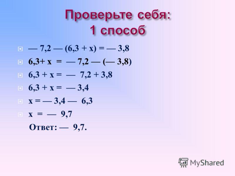 Решить уравнение двумя способами : 7,2 (6,3 + х ) = 3,8