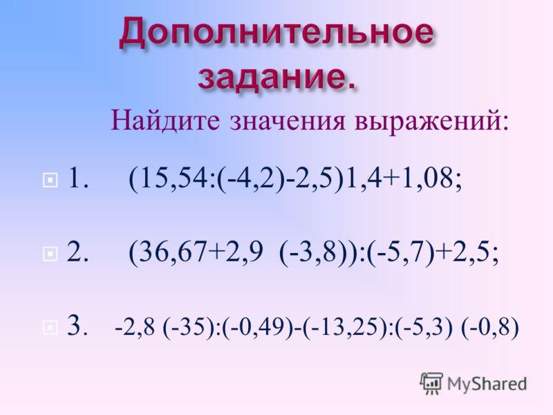 Прибыль : +32,4 Долг : – 32,4 0,5 Пожертвование : долг : – 30,8 Вернули : + 17,6 Доход : + 10 Итого : 32,4 – 32,4 0,5 – 30,8 + 17,6 + 10 = 13 Ответ : прибыль в 13 лир.